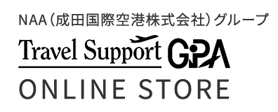 NAA(成田国際空港株式会社)グループ Travel Support GPA ONLINE STORE